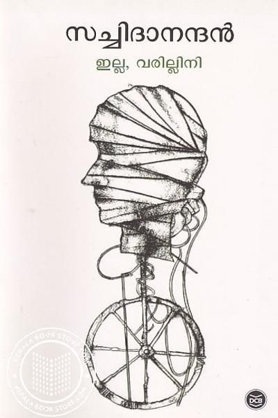 Cover Image of Book ഇല്ല വരില്ലിനി