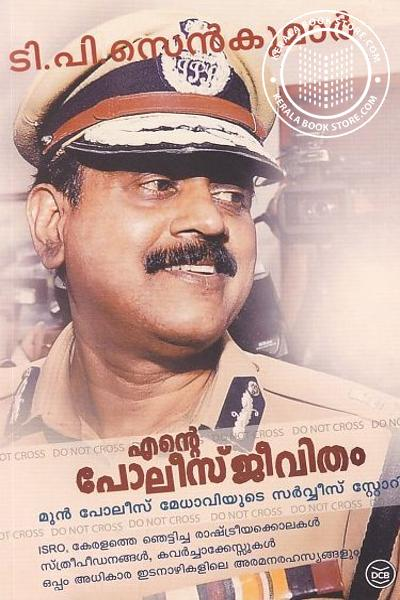 Cover Image of Book Ente Police Jeevitham
