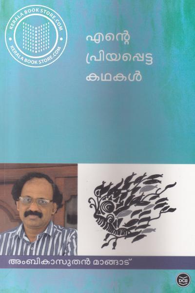 Cover Image of Book Ende Priyapetta Kathakal Ambika Sugathan Mangad