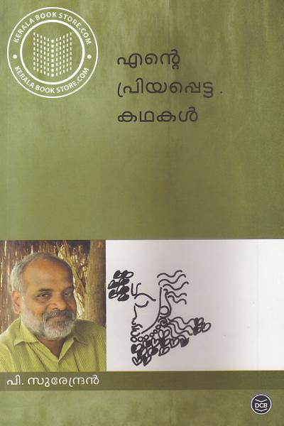 Cover Image of Book എന്റെ പ്രിയപ്പെട്ട കഥകള് പി സുരേന്ദ്രന്