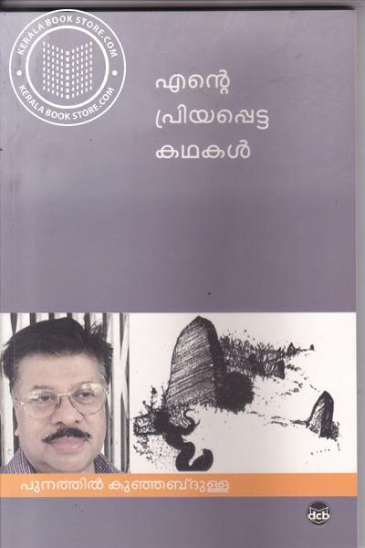 Cover Image of Book എന്റെ പ്രിയപ്പെട്ട കഥകഥകള് പുനത്തില് കുഞ്ഞബ്ദുള്ള