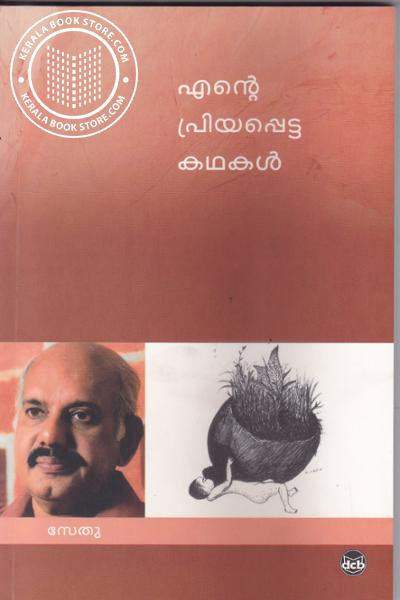 Cover Image of Book എന്റെ പ്രിയപ്പെട്ട കഥകള് സേതു