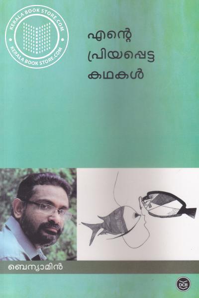 Cover Image of Book Ende Priyapetta Kathakal