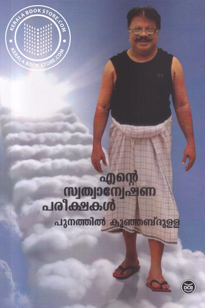Cover Image of Book Ente Swathwanweshana Pareekshakal