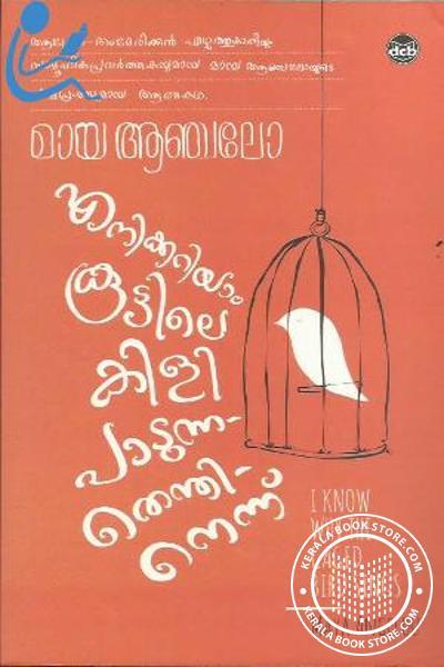 Cover Image of Book എനിക്കറിയാം കൂട്ടിലെ കിളി പാടുന്നതെന്തിനെന്ന്