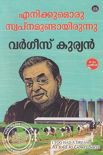 Cover Image of Book എനിക്കുമുമൊരു സ്വപ്നമുണ്ടായിരുന്നു
