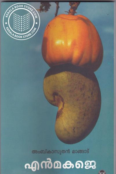 Cover Image of Book Enmakaje