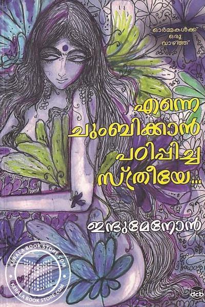 Cover Image of Book എന്നെ ചുംബിക്കാന് പഠിപ്പിച്ച സ്ത്രീയേ