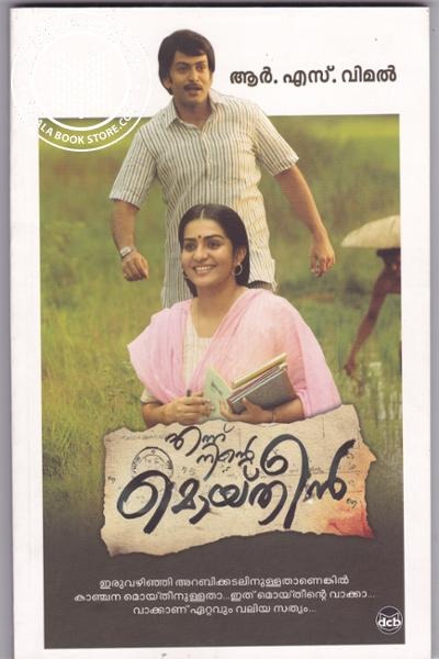 Cover Image of Book Ennu Ninte Moideen