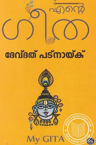 Cover Image of Book എന്റെ ഗീത