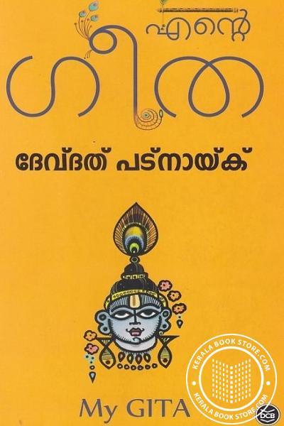 Image of Book എന്റെ ഗീത