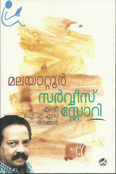 Cover Image of Book Malayatoor Service Story -Ente I A S Dinangal