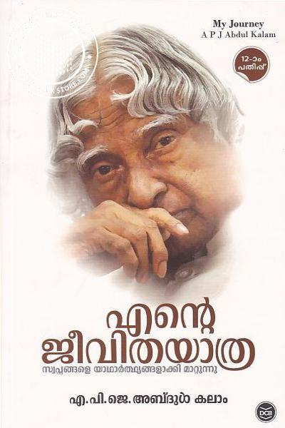 Cover Image of Book Ente Jeevithayaathra Swapnagale Yadharthyangalakki Mattunnu