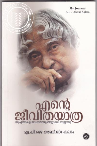 Cover Image of Book Ente Jeevithayathra