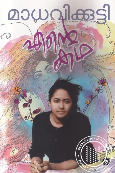 Cover Image of Book Ente Katha