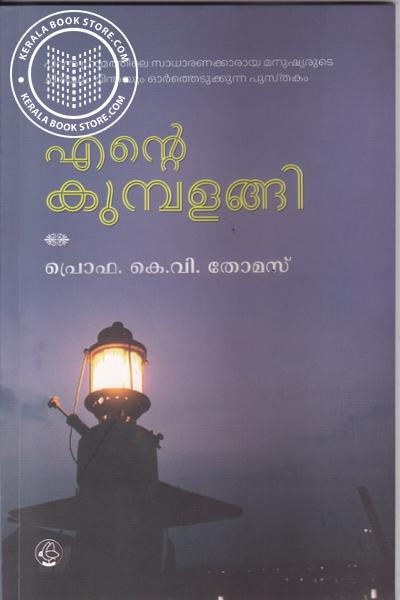 Cover Image of Book Ente Kumbalangi