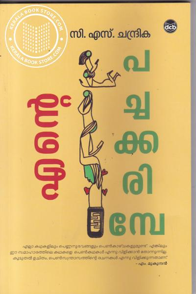 Cover Image of Book എന്റെ പച്ചക്കരിമ്പേ