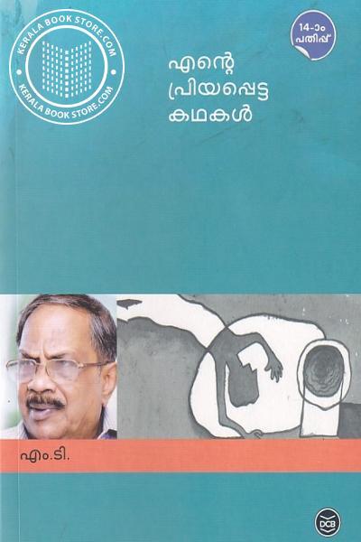 Cover Image of Book എന്റെ പ്രിയപെട്ട കഥകള് എം ടി