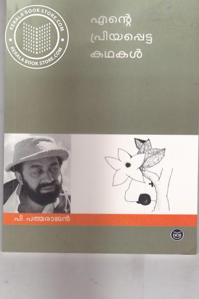 Cover Image of Book Ente Priyapetta Kathakal P. Padmarajan