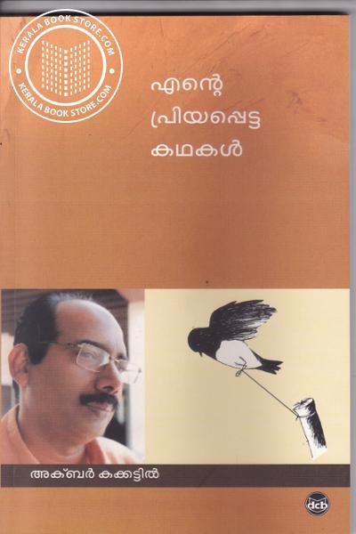 Cover Image of Book എന്റെ പ്രിയപ്പെട്ട കഥകള് അക്ബര് കക്കട്ടില്