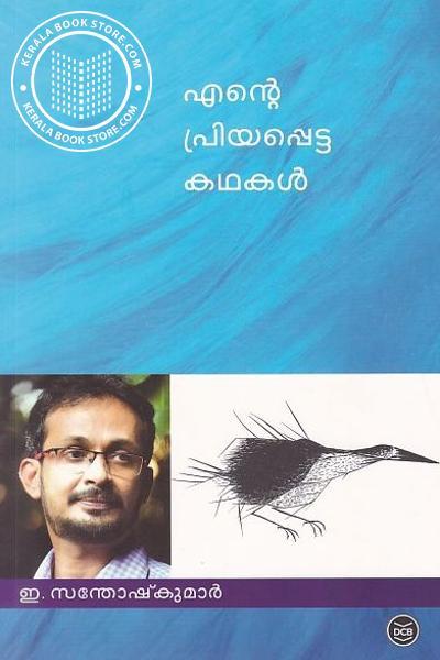 Cover Image of Book എന്റെ പ്രിയപ്പെട്ട കഥകൾ - ഇ സന്തോഷ് കുമാർ