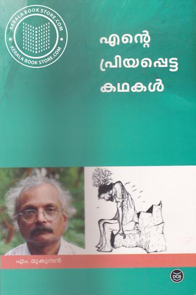 Cover Image of Book എന്റെ പ്രിയപ്പെട്ട കഥകള് എം മുകുന്ദന്