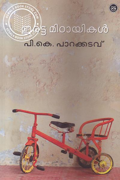 Image of Book Erattamittayikal