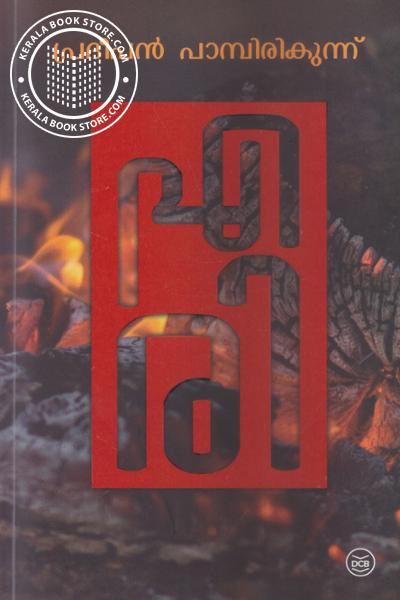 Cover Image of Book എരി