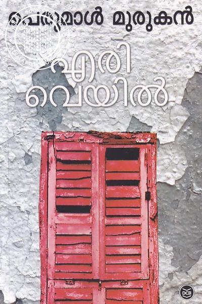Cover Image of Book എരിവെയില്