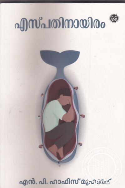 Cover Image of Book എസ്പതിനായിരം
