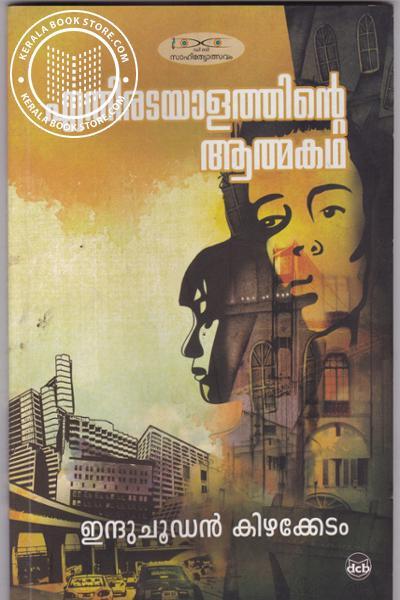 Cover Image of Book എതിരടയാളത്തിന്റെ ആത്മകഥ