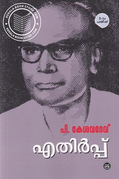 Cover Image of Book എതിര്‍പ്പ്