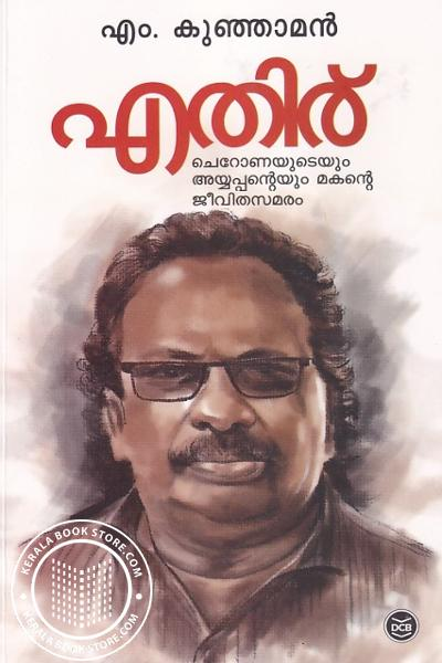 Cover Image of Book എതിര്