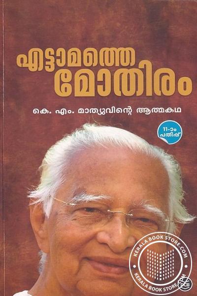 Cover Image of Book എട്ടാമത്തെ മോതിരം