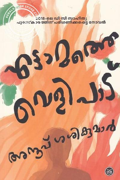 Cover Image of Book Ettamathe Velipad