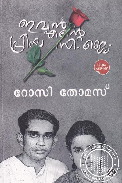 Cover Image of Book Evan Ende Priyaputran