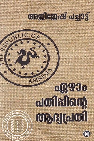 Cover Image of Book ഏഴാം പതിപ്പിന്റെ ആദ്യപ്രതി