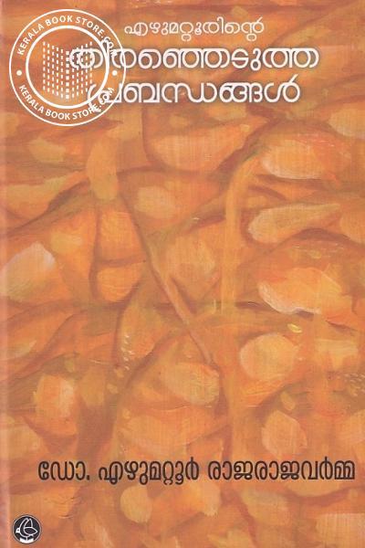 Cover Image of Book ഏഴുമറ്റൂരിന്റെ തിരഞ്ഞെടുത്ത പ്രബന്ധനങ്ങള്