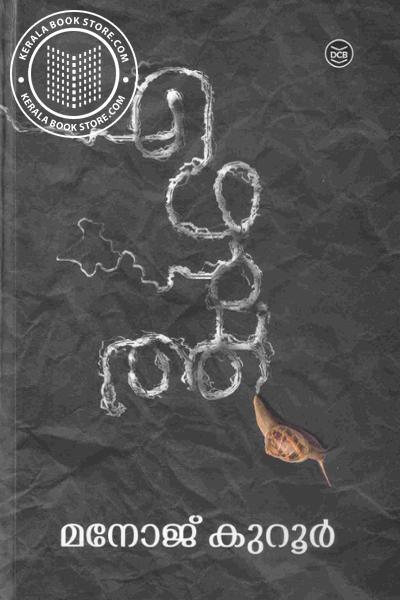 Cover Image of Book എഴുത്ത്