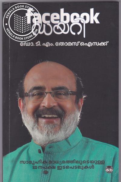 Cover Image of Book ഫേസ്ബുക്ക് ഡയറി