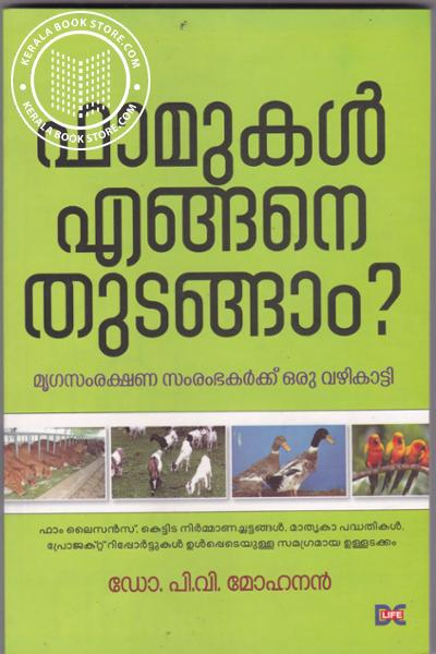 Cover Image of Book Famukal Engine Thudangam