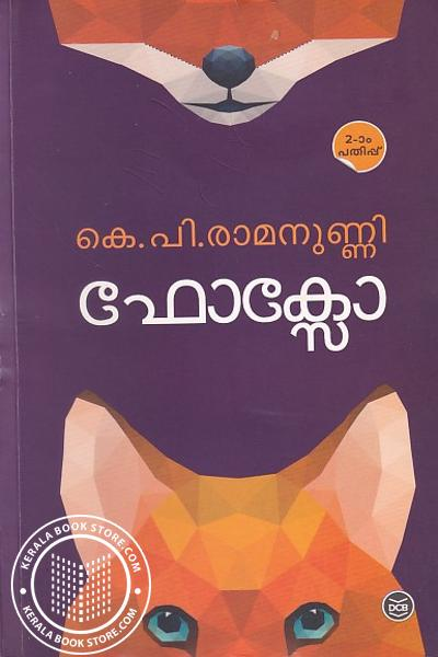 Cover Image of Book ഫോക്സോ
