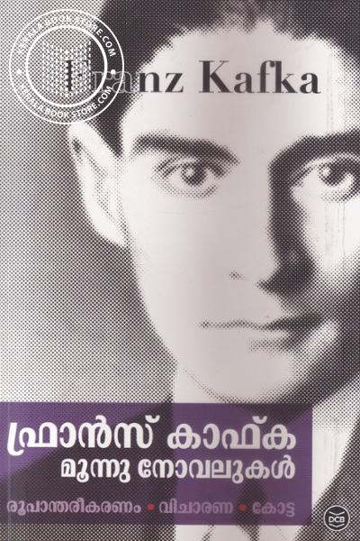 Cover Image of Book Franz Kafka Moonnu Novalukal