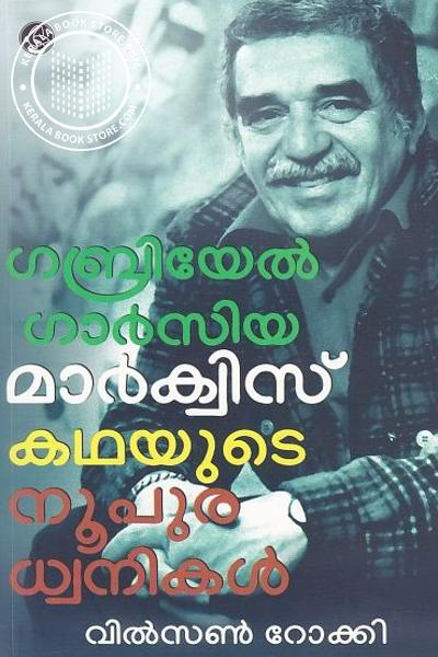Cover Image of Book ഗബ്രിയേല് ഗാര്സിയ മാര്ക്വിസ് കഥയുടെ നൂപുര ധ്വനികള്