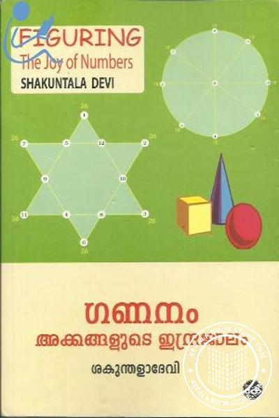 Cover Image of Book Gananam Akkangalude Indrajaalam