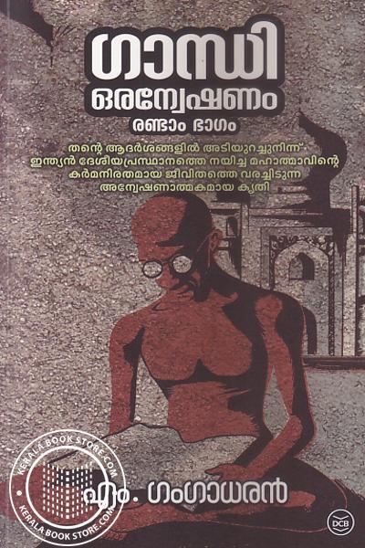 Cover Image of Book ഗാന്ധി ഒരന്വേഷണം രണ്ടാം ഭാഗം