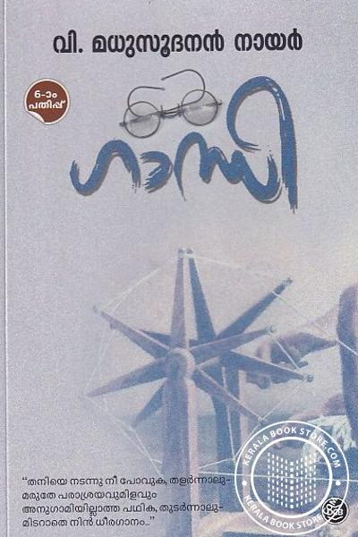Cover Image of Book ഗാന്ധി