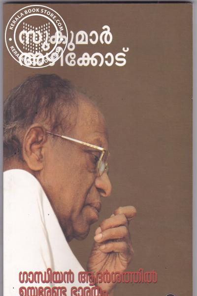 Cover Image of Book Gandhiyan Aadharshathil Uyarenda Bharatham