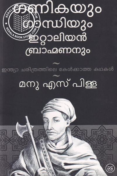 Cover Image of Book ഗണികയും ഗാന്ധിയും ഇറ്റാലിയന് ബ്രാഹ്മണനും