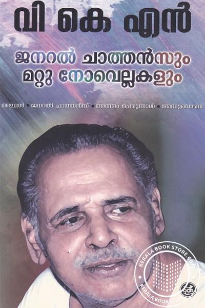 Cover Image of Book ജനറല് ചാത്തന്സും മറ്റു നോവെല്ലകളും